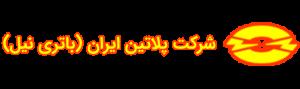 شرکت پلاتین ایران
